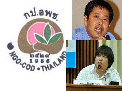 A much needed debate starts among Thai NGOs