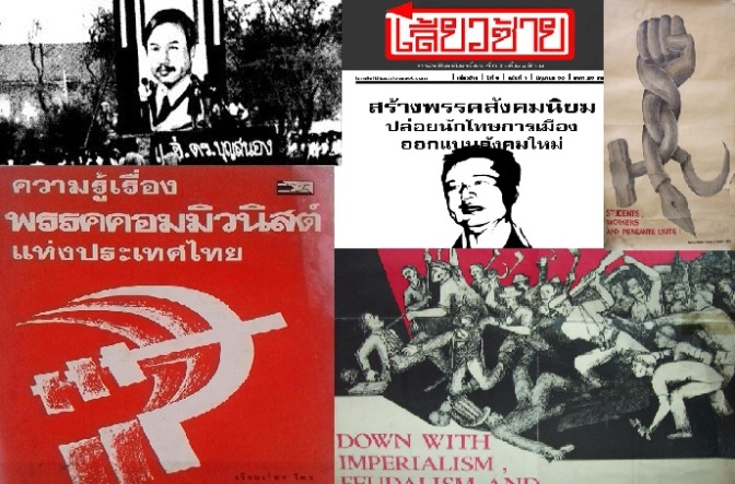 Thailand's Disorganised Left