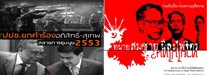 The long and disgraceful tradition of impunity for Thai state murders