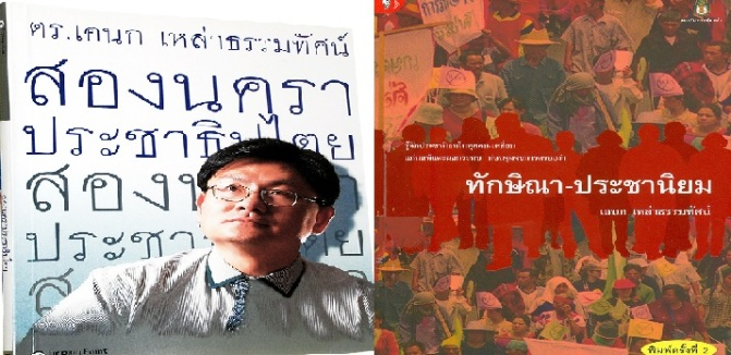 "The sorry tale of Anek Laotamatat's ""Tale of Two Democratic Cities"""