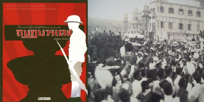 The 1932 Thai Revolution had mass support