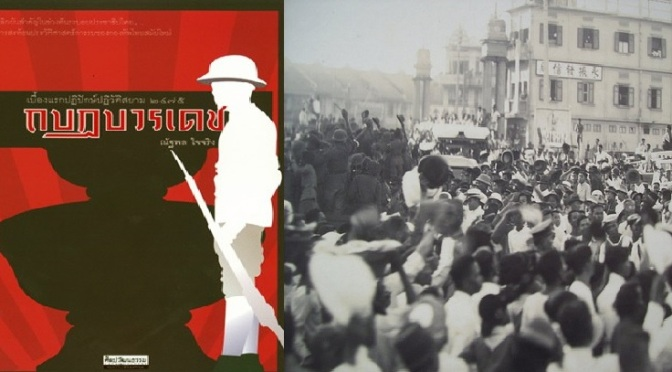 The 1932 Thai Revolution had mass support