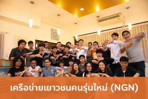 9-NGN-ที่เราเสนอ-Recovered